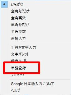 Google日本語入力のメニューで単語登録の位置を紹介している画像