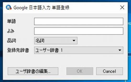Google日本語入力の「単語登録」の画面の画像