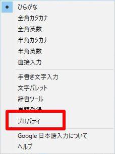 Google日本語入力のメニューで「プロパティ」の位置を紹介している画像