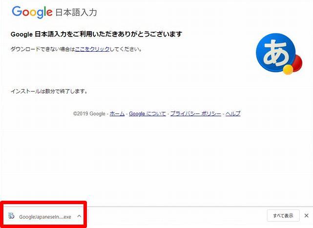 Google日本語入力をダウンロードした説明用の画面