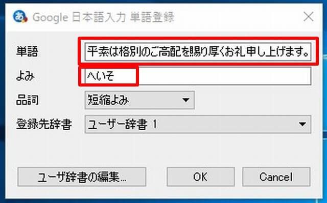 Google日本語入力のオススメな単語登録の方法の説明画像