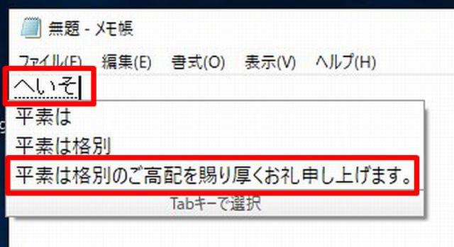 Google日本語入力に登録した文章を呼び出している説明画像