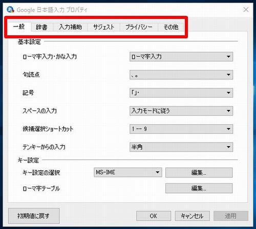 Google日本語入力のプロパティ画面の画像