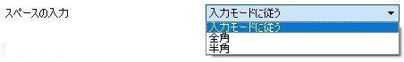 Google日本語入力のプロパティ画面の「スペース入力」の選択項目の画像