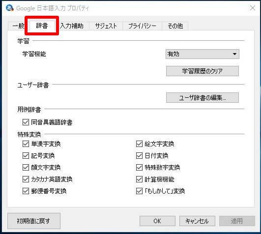 Google日本語入力のプロパティ画面の「辞書」タブの画面の画像