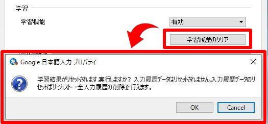 Google日本語入力のプロパティ画面の「辞書」タブの画面の「学習機能」の「学習履歴のクリア」画面の説明画像