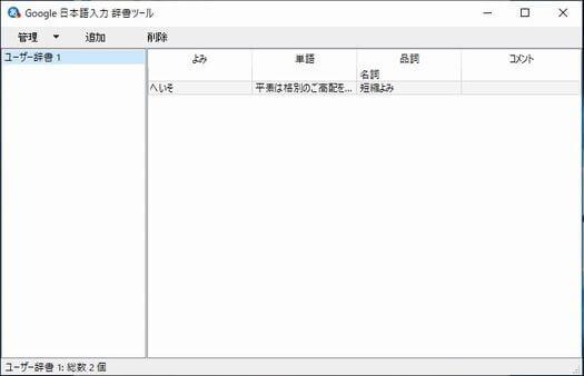"""Google日本語入力のプロパティ画面の「辞書」タブの画面の「ユーザー辞書の編集」で表示される「辞書ツール」の説明画像"""" w"""