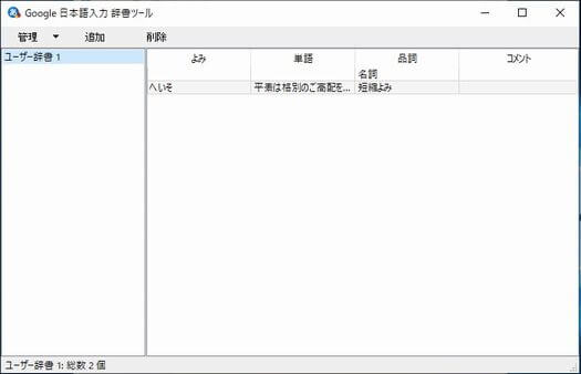 "Google日本語入力の「辞書ツール」の画面の画像"" w"