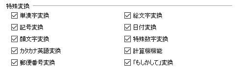 Google日本語入力のプロパティ画面の「辞書」タブの画面の「特殊変換」の説明画像
