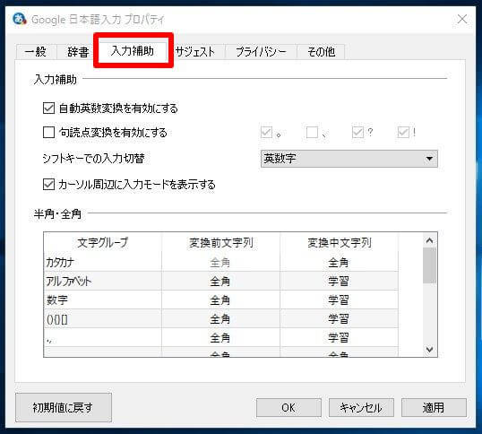 Google日本語入力のプロパティ画面の「入力補助」タブの画面の画像