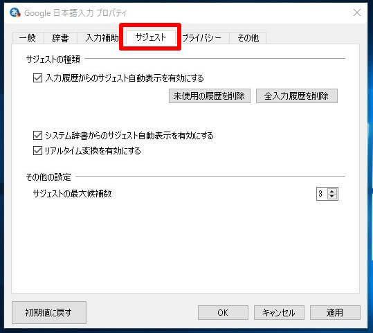 Google日本語入力のプロパティ画面の「サジェスト」タブの画面の画像