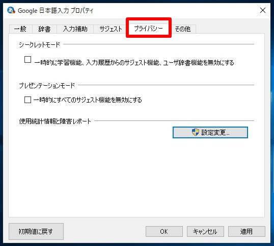 Google日本語入力のプロパティ画面の「プライバシー」タブの画面の画像