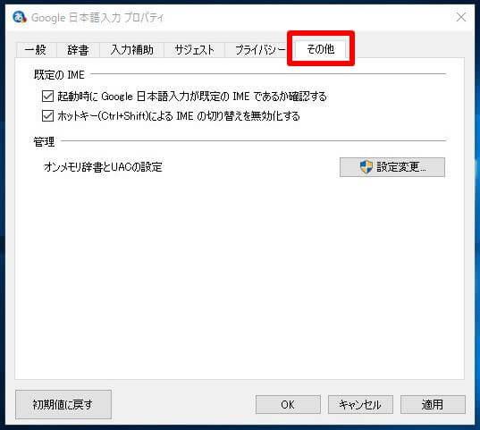 Google日本語入力のプロパティ画面の「その他」タブの画面の画像