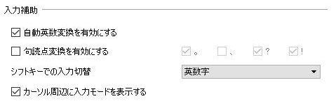 Google日本語入力のプロパティ画面の「辞書」タブの画面の「入力補助」タブの「入力補助」の説明画像