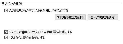 Google日本語入力のプロパティ画面の「サジェスト」タブの「サジェストの種類」の説明画像