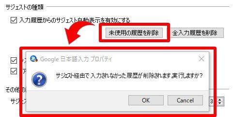 Google日本語入力のプロパティ画面の「サジェスト」タブの「サジェストの種類」の「未使用の履歴を削除」の説明画像