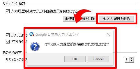 Google日本語入力のプロパティ画面の「サジェスト」タブの「サジェストの種類」の「全入力履歴を削除」の説明画像