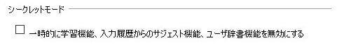 Google日本語入力のプロパティ画面の「プライバシー」タブの「シークレットモード」の説明画像