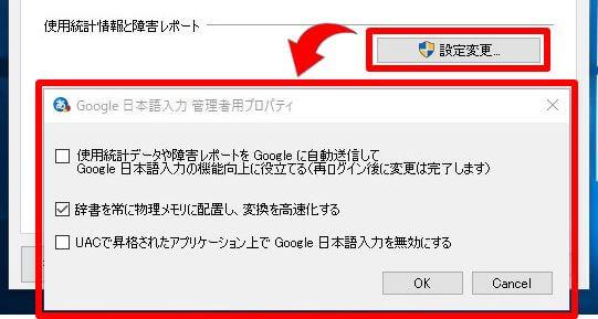 Google日本語入力のプロパティ画面の「プライバシー」タブの「使用統計情報と障害レポート」の説明画像