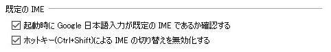 Google日本語入力のプロパティ画面の「その他」タブの「既定のIME」の説明画像