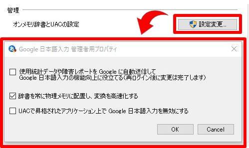 Google日本語入力のプロパティ画面の「その他」タブの「管理」の説明画像