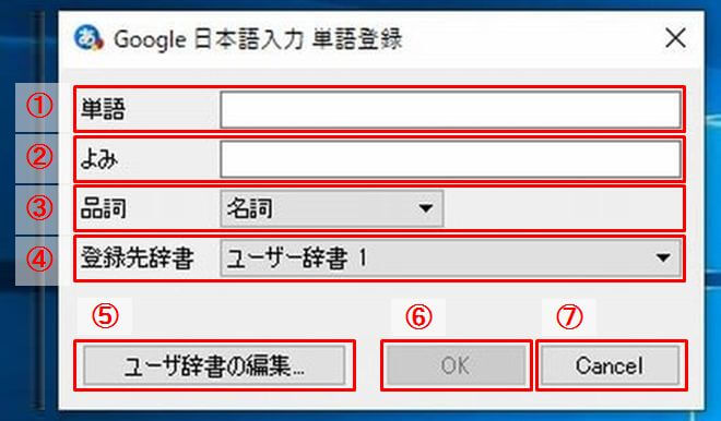 Google日本語入力の単語登録の説明画面