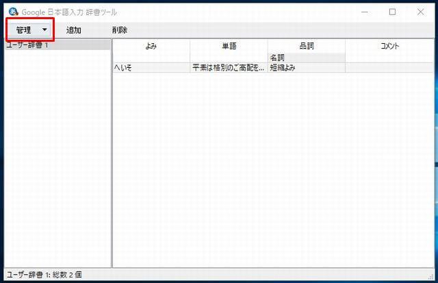 Google日本語入力の辞書ツールの「管理」のボタンの位置を説明した画像