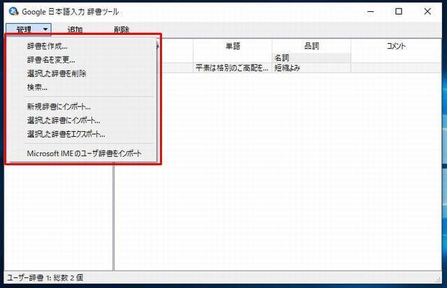 Google日本語入力の辞書ツールの「管理」のメニューを開いた画面の画像