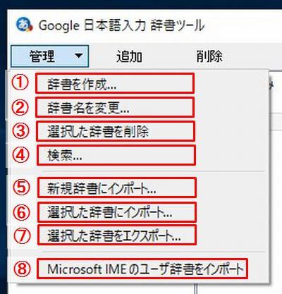 Google日本語入力の辞書ツールの「管理」のメニューの拡大図の画像