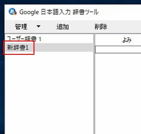 Google日本語入力の辞書ツールの辞書名が追加されたことを確認する一覧の画面の画像