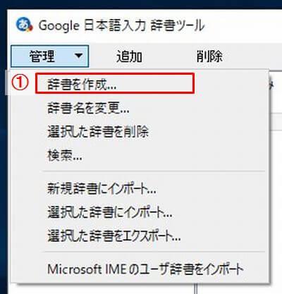 Google日本語入力の辞書ツールの管理メニューの中の「辞書を作成」の場所を指定する画面の画像