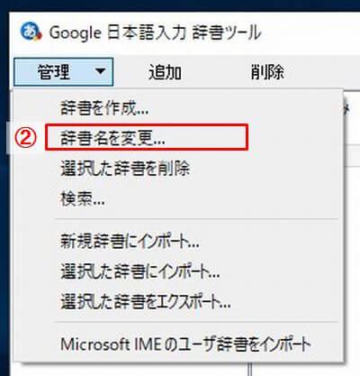 Google日本語入力の辞書ツールの管理メニューの中の「辞書名を変更」の場所を指定した画面の画像