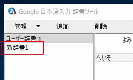 Google日本語入力の辞書ツールで、追加された辞書名の画面の画像