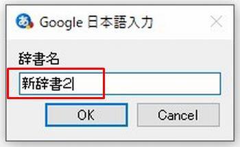 Google日本語入力の辞書ツールの辞書名を変更する画面の画像