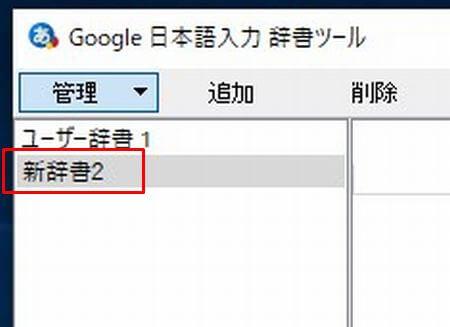 Google日本語入力の辞書ツールの辞書名の変更後の辞書名の一覧画面の画像