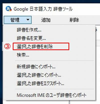 Google日本語入力の辞書ツールの管理メニューの中の「選択した辞書を削除」の位置を記した画面の画像
