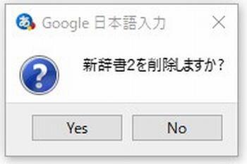 Google日本語入力の辞書ツールの辞書名の削除画面の画像