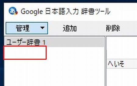 Google日本語入力の辞書ツールの辞書名が削除された一覧画面の画像