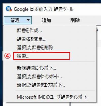 Google日本語入力の辞書ツールのメニューの辞書名の削除の位置を記した画面の画像