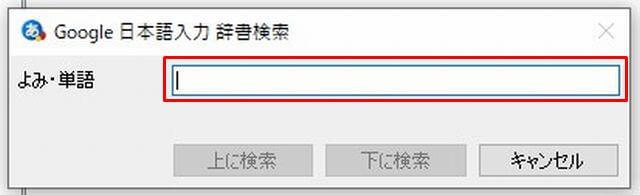 Google日本語入力の辞書ツールの辞書名の検索画面の画像