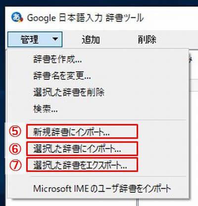 Google日本語入力の辞書ツールの辞書のインポート、エクスポートのメニュー画面の画像