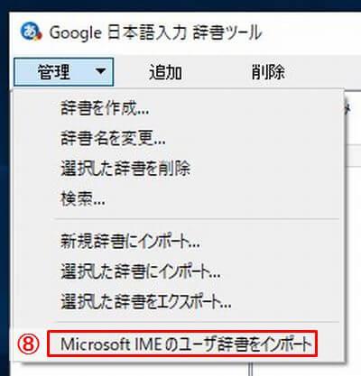 Google日本語入力の辞書ツールの管理メニューの「Microsoft IMEのユーザー辞書をインポート」の位置を記した画面の画像