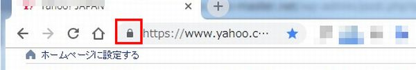 httpsのサイトで、SSL化されている鍵マークの画像