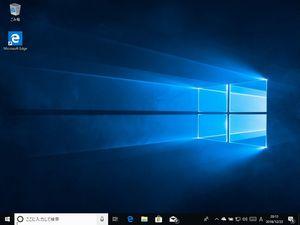 ウィンドウズ10のデスクトップ画面