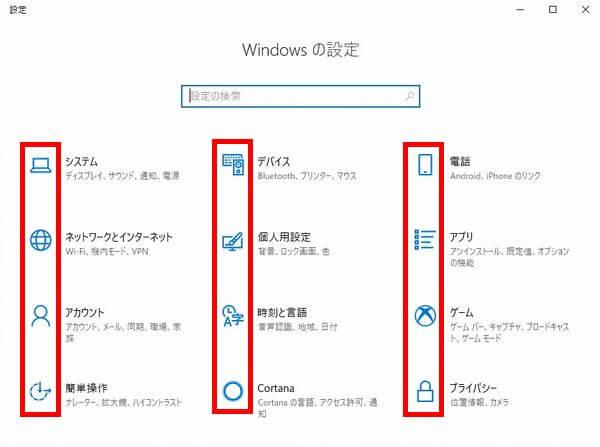Windowsの設定画面のアイコンの画像