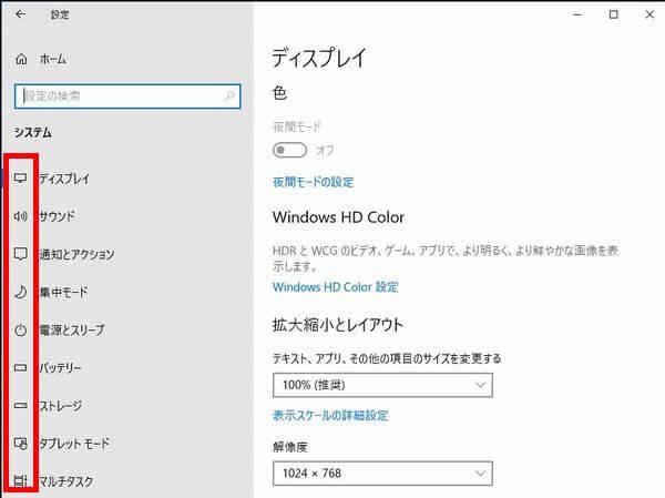 Windowsのディスプレイの設定画面のアイコンの画像