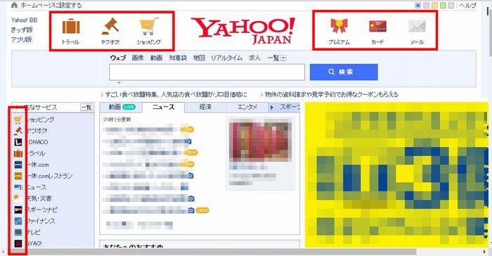 Yahooのホームページで使われているアイコンの画像