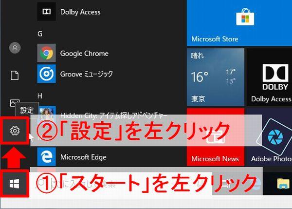 Windows10の設定画面を表示する方法を解説した画像