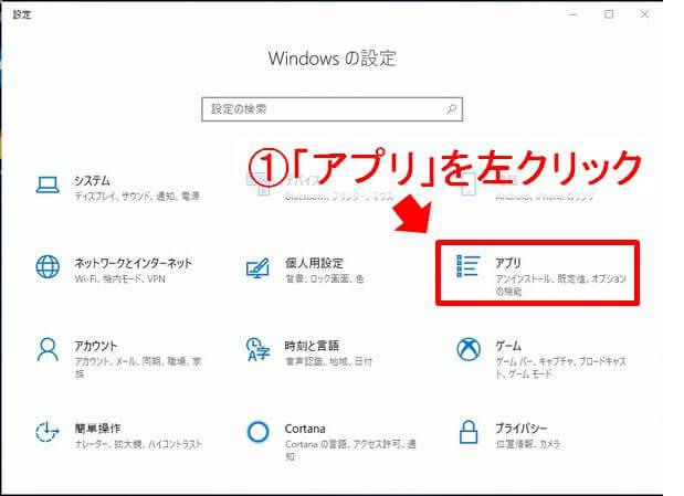 Windows10の設定画面で、アプリを選択する画面
