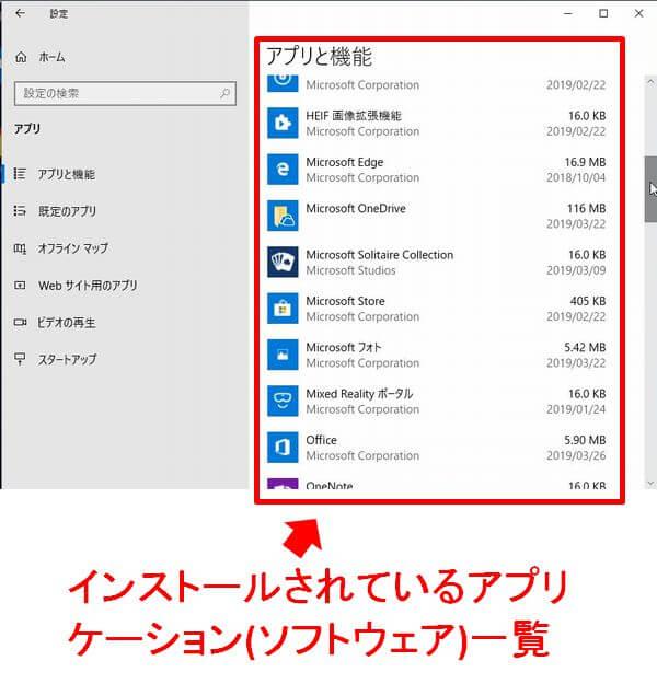 Windows10にインストールされているアプリ一覧